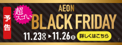 【予告】BLACK FRIDAY(11/15~22)