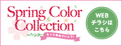 Spring Color Collection〈WEBチラシ〉