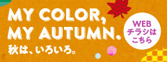 MY COLOR,MY AUTUMN.(チラシ)